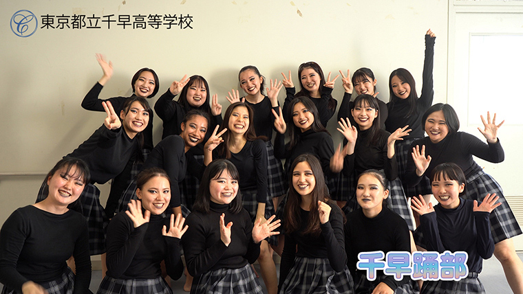 東京都立千早高等学校