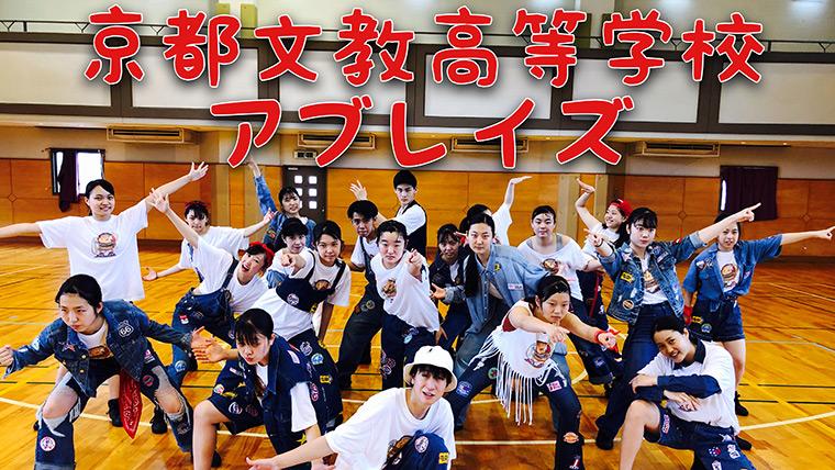京都文教高等学校